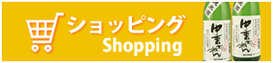 ショッピング Shopping